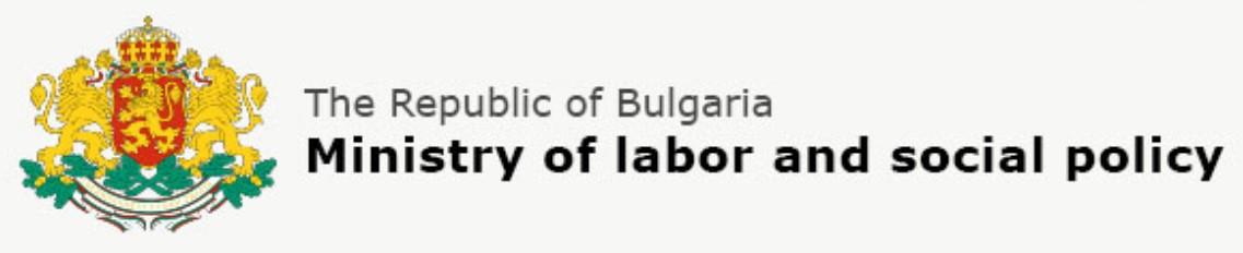 Договор с Министерството на труда и социалната политика на Република България