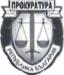 СОФИЙСКА РАЙОННА ПРОКУРАТУРА